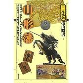 山形藩 (シリーズ藩物語)