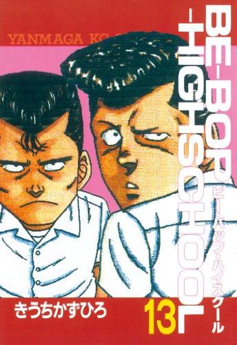 BE?BOP?HIGHSCHOOL(13) (ヤングマガジンコミックス)