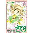 カードキャプターさくら クリアカード編(2) (なかよしコミックス)