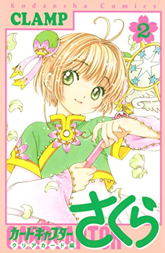 カードキャプターさくら クリアカード編(2) (なかよしコミックス)の詳細を見る