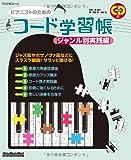 ピアニストのためのコード学習帳 ジャンル別実践編 (CD付き) (ピアノスタイル)
