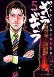 ギラギラ 5―六本木不死鳥ホスト伝説 (ビッグコミックス)