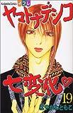 ヤマトナデシコ七変化 (19) (講談社コミックス別冊フレンド)