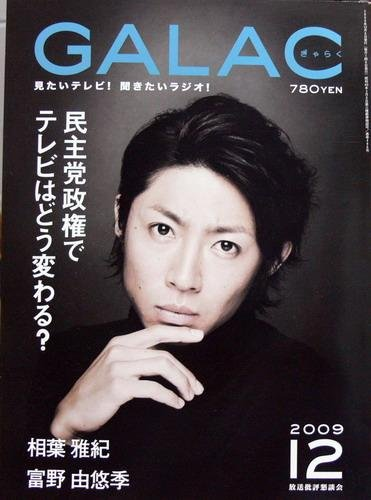GALAC (ギャラク) 2009年 12月号 [雑誌]