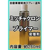 ミッチャクロン プライマー スプレー 密着剤 塗装用 塗料 260ml 補修
