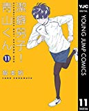 潔癖男子!青山くん 11 (ヤングジャンプコミックスDIGITAL)