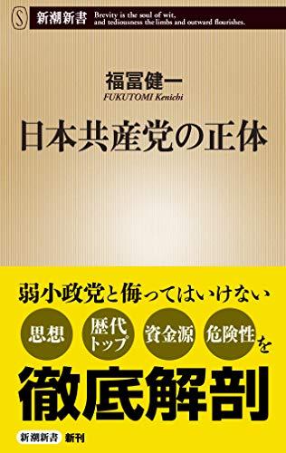 日本共産党の正体 (新潮新書)の詳細を見る