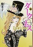 新 ダークネス (3) (ぶんか社コミックス)