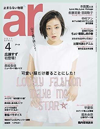 ar 2017年 04月号 [雑誌]