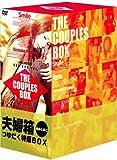 夫婦箱 つゆだく特盛BOX [DVD]