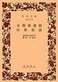 女殺油地獄/出世景清 (岩波文庫 黄 211-3)