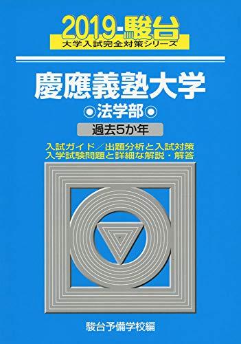 [画像:慶應義塾大学法学部 2019―過去5か年 (大学入試完全対策シリーズ 29)]