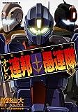 機動戦士ガンダム オレら連邦愚連隊 (4) (角川コミックス・エース 195-4)