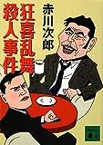 狂喜乱舞殺人事件 (講談社文庫)