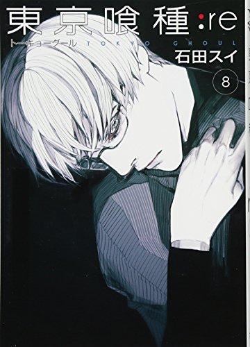 東京喰種 トーキョーグール : re 8 (ヤングジャンプコミックス)
