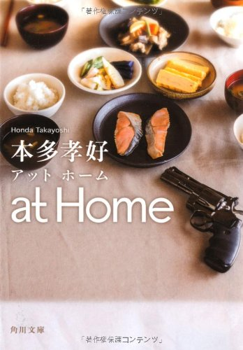 at Home (角川文庫)の詳細を見る