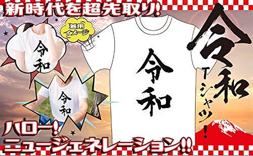 新元号『 令和 』Tシャツ