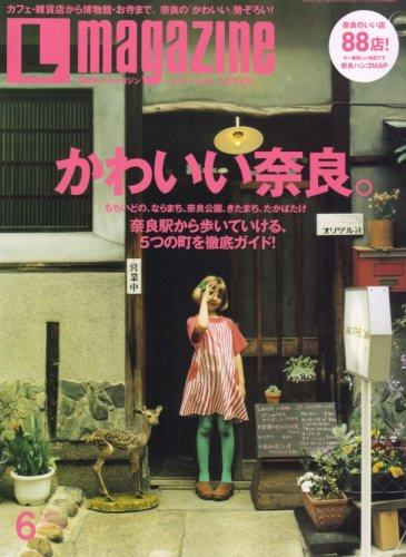 Lmagazine (エルマガジン) 2008年 06月号 [雑誌]