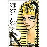 ツタンカーメン 1 (潮漫画文庫)
