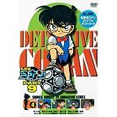 名探偵コナンPART9 Vol.4 [DVD]