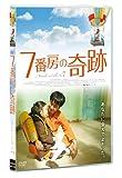 7番房の奇跡[DVD]