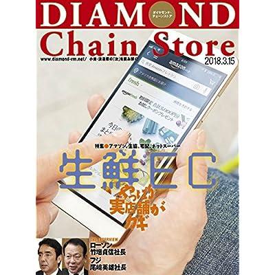 ダイヤモンド・チェーンストア 2018年3月15日号 特集●アマゾン、生協、宅配、ネットスーパー 生鮮EC