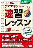 2017年版 U-CANのケアマネジャー 速習レッスン【オールカラー】 (ユーキャンの資格試験シリーズ)