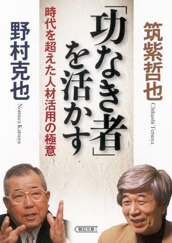 「功なき者」を活かす 時代を超えた人材活用の極意 (朝日文庫)