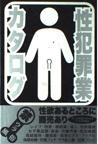 性犯罪業カタログ -