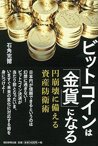 ビットコインは「金貨」になる 円崩壊に備える資産防衛策