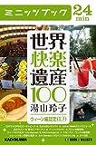 世界快楽遺産100 ウィーン編認定(12)<世界快楽遺産> (カドカワ・ミニッツブック)