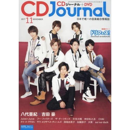 CDJournal2017年11月号 (CDジャーナル)
