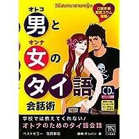 男と女のタイ語会話術 口説き術・実践コラム満載!
