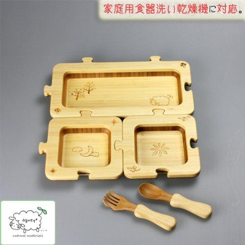 ≪食洗機対応≫[agney*(アグニー)]天然竹製 ジグソープレートセット(スプーン&フォーク付き)