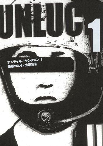 アンラッキーヤングメン(1) (カドカワデジタルコミックス)の詳細を見る