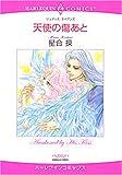 天使の傷あと (エメラルドコミックス ハーレクインシリーズ)
