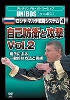 アレクサンドル・メドベージェフ UNIBOS ロシヤ マルチ戦闘システム4 自己防衛と攻撃 Vol.2 [DVD]