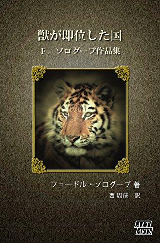 獣が即位した国: F.ソログープ作品集 露西亜文学散歩
