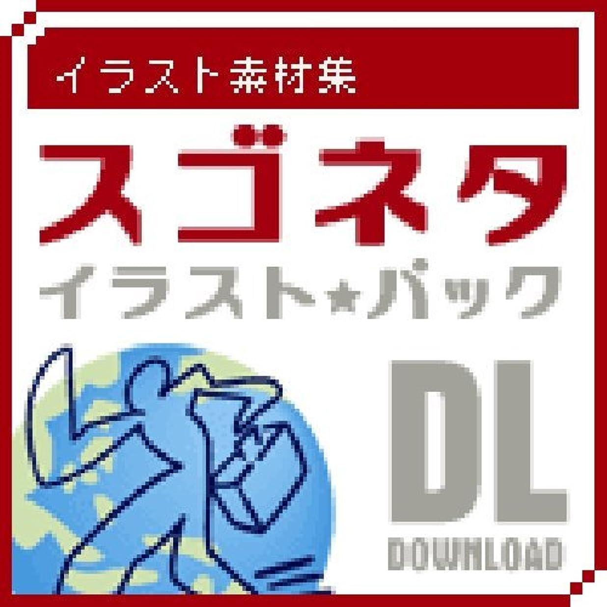 マイナス腸エコーイラスト素材集 スゴネタイラストパック 食材 DL [ダウンロード]