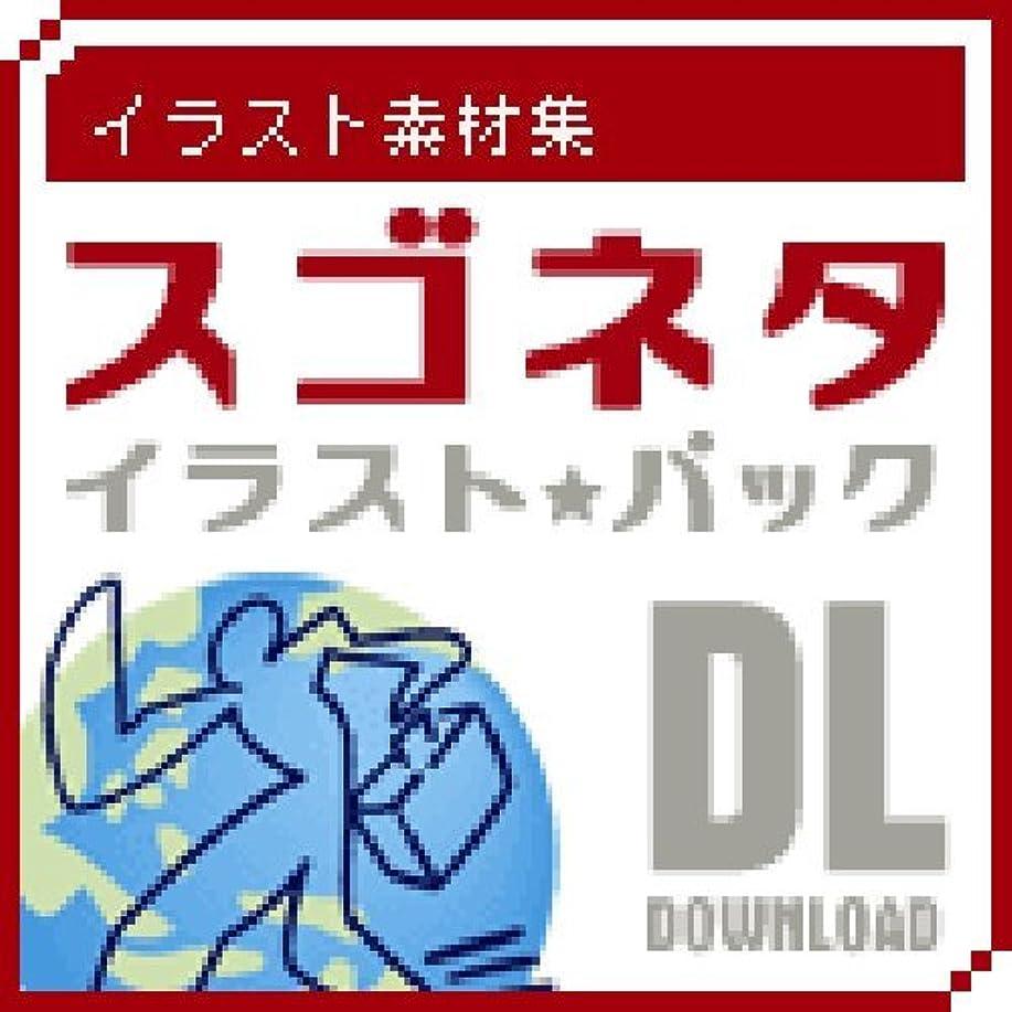カセットシリング会員イラスト素材集 スゴネタイラストパック オフィスワーク DL [ダウンロード]