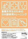 看護系学生のための 日本語表現トレーニング
