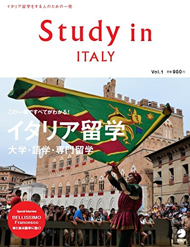 Study in Italy Vol.1 (アルク地球人ムック)