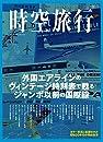 時空旅行 (外国エアラインのヴィンテージ時刻表で甦るジャンボ以前の国際線)