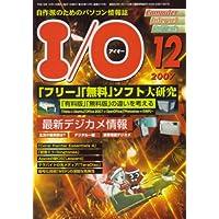 I/O (アイオー) 2007年 12月号 [雑誌]