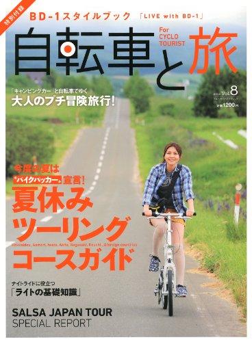 自転車と旅 Vol.8 (ブルーガイド・グラフィック)の詳細を見る