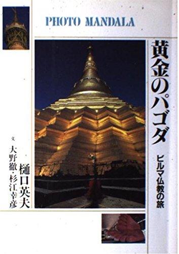 黄金のパゴダ―ビルマ仏教の旅 (フォト・マンダラ)