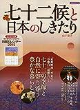 七十二候と日本のしきたり (洋泉社MOOK)