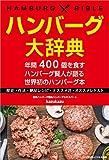 ハンバーグ大辞典 年間400個を食すハンバーグ賢人が語る世界初のハンバーグ本