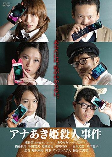 アナあき姫殺人事件 [DVD]