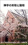 神学の射程と諸相: 2012年度 同志社大学神学部 小原ゼミ 卒業論文集